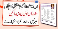 Create CV Online without any Program Creating CV(Curriculum vitae) or resume can be a very daunting task if don't know how to use Microsoft Office 201...