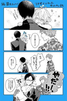 Manga Cute, Cute Anime Boy, Anime Guys, Manga Anime, All Star, Eddsworld Tord, Rap Battle, Pretty Art, Doujinshi