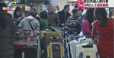 Turistas estrangeiros estão gastando menos no Japão. Queda de 17% no gasto médio por viajante.