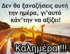 Greek Quotes, Good Morning, Wise Words, Life, Image, Letters, Inspirational, Coffee, Beautiful