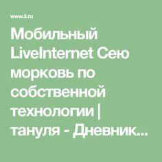 Мобильный LiveInternet Сею морковь по собственной технологии   тануля - Дневник тануля  