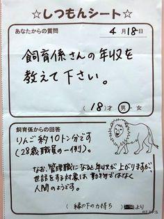 【恐れ入りました】多摩動物公園の「質問シート」の返答が素敵すぎる4選 | COROBUZZ