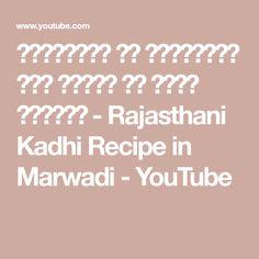 राजस्थान की प्रसिद्ध कढी बनाने की आसान रेसिपी - Rajasthani Kadhi Recipe in Marwadi