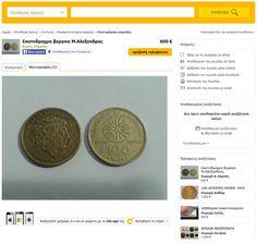 Απίστευτο: Εσείς ξέρετε πόσο αξίζει ένα νόμισμα 100 δραχμών; (pics)