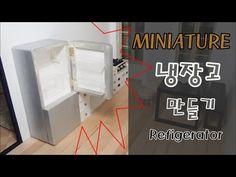 미니어쳐 냉장고 만들기(외부편) ! Refigerator *Miniature &Dollhouse ミニアチュア - YouTube