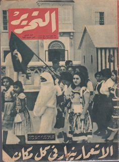 """December 1952: Tahrir, Imperialism falls everywhere. picture caption: """"First image printed in Egypt showing women's protests in Tunisia."""""""
