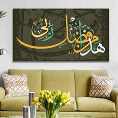 Visit the post for more. Islamic Art Canvas, Islamic Wall Art, Arabic Calligraphy Design, Islamic Calligraphy, Arabian Art, Wall Art Pictures, Decoration, Wall Art Prints, Beautiful