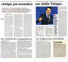 Efimerida ton Syntakton sel 6-7
