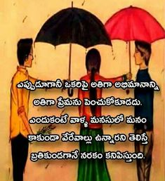 Good Morning Friends Quotes, Kalam Quotes, Telugu, Love Quotes, Projects To Try, Sad, Feelings, Memes, Life