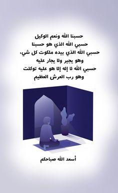 حسبنا الله ونعم الوكيل حسبي الله الذي هو حسبنا حسبي الله الذي بيده ملكوت كل شيء وهو يجير ولا يجار عليه Good Morning Greetings Life Quotes Islamic Quotes Quran