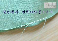Korean Traditional, Embroidery Art, Hand Sewing, Needlework, Diy And Crafts, Quilts, Craft, Needlepoint, Dressmaking