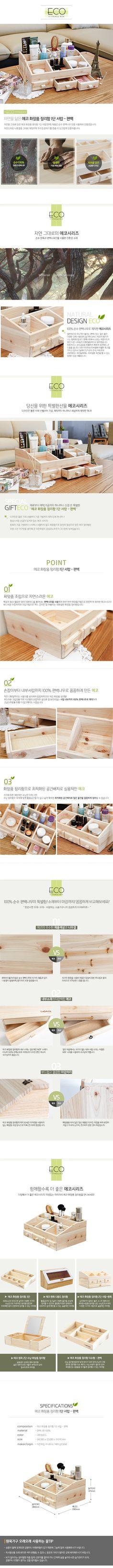 [미즌하임] 에코 화장품 정리함 1단서랍[편백] - 한샘몰