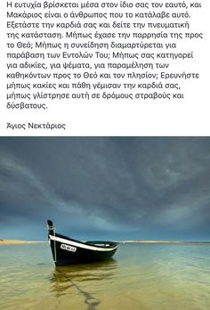 Russian Orthodox, Orthodox Christianity, Greek Quotes, Believe, Religion, Boat, Faith, Dinghy, Boats