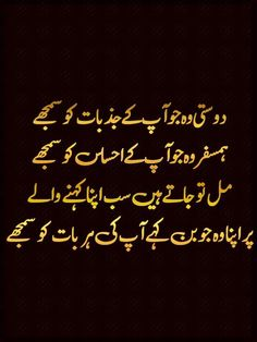 Post Poetry, Urdu Poetry, Reality Quotes, Life Quotes, Qoutes, Borderline Personality Disorder Quotes, Dosti Quotes, Touching Words, Glitter Pictures