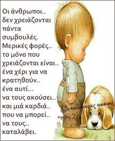 Greek Quotes, True Words, Picture Quotes, True Stories, Feelings, Sayings, Smileys, Books, Livros