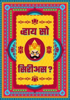 saurabh kshirsagar on Behance Indian Illustration, Graphic Design Illustration, Pop Art Posters, Illustrations Posters, Namaste Art, Rajasthani Art, Gfx Design, Abstract Face Art, Swag Quotes