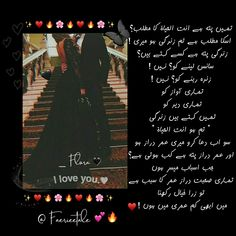 Islamic Girl Images, Best Urdu Poetry Images, Poetry Feelings, Hijabi Girl, Girls Image, Novels, Instagram, Poster, Billboard