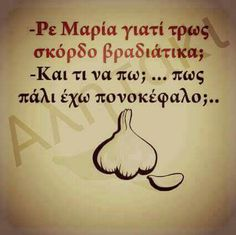 Funny Greek, True Words, Lol, Laugh Out Loud, Funny Quotes, Memes, Humor, Funny Phrases, Animal Jokes