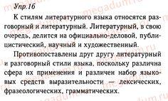 Ответ на упражнение 16 - Русский язык 9 класс Тростенцова