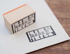 茶封筒に使いたい業務はんこ。サブロと羅久井ハナさん「請求書在中」ハンコ。
