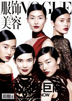 Liu+Wen,+Ming+Xi,+Sun+FeiFei,+Tao+Okamoto+&+Shu+Pei+-+Vogue+China,+September+2010.jpg (1139×1600)