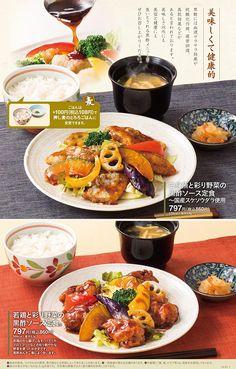 メニューブック | 和のデニーズ Menu Board Design, Menu Design, Food Design, Restaurant Poster, Restaurant Recipes, Food Catalog, Japanese Menu, Menu Layout, Asian Recipes