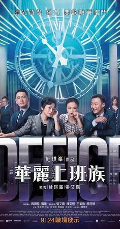 Directed by Johnnie To.  With Yun-Fat Chow, Sylvia Chang, Eason Chan, Wei Tang. A musical set mainly in a corporate high-rise. Two assistants, Lee Xiang and Kat, start new jobs at the financial firm Jones & Sunn. Lee Xiang is an earnest young man who naively enters the world of high finance with noble intentions. Kat on the other hand has a secret.