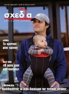 SPITALAS Nicolas: Η «σχεδία» της γονικής αγάπης, περιοδικό που αξίζε...