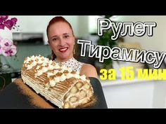 ТИРАМИСУ ПО-НОВОМУ за 15 минут Рулет Тирамису десерт без выпечки с творожным кремом TIRAMISU CAKE - YouTube Yule Log, Pastry Cake, Easy Cooking, Tiramisu, Food And Drink, Sweets, Bread, Baking, Recipes