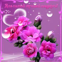 Для <em>гиф открытки красивые цветы для тебя</em> тебя любимая подруга! » Музыкальные открытки