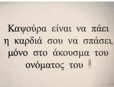 Greek Quotes, Selfish, True Stories, Inspirational Quotes, Math Equations, Thoughts, Love, Life Coach Quotes, Amor