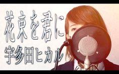 宇多田ヒカル/花束を君に『とと姉ちゃん』主題歌 (Full Cover by コバソロ & Lefty Hand Cream)