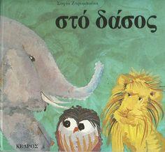50 παιδικά βιβλία που δεν πρέπει να λείπουν απο καμία βιβλιοθήκη - Elniplex Room On The Broom, Kids Corner, Kids And Parenting, Kids Learning, Fairy Tales, Disney Characters, Fictional Characters, Preschool, Animation