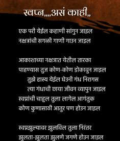 Marathi Poems, Literature, Poetry, Thoughts, Books, Popular, Literatura, Libros, Book