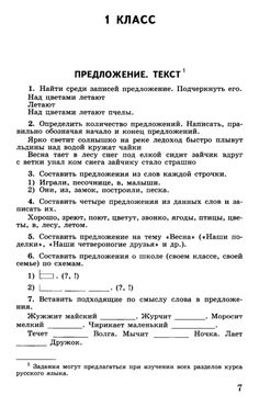 1 4 rysz k Russian Lessons, Russian Language Lessons, Early Learning, Worksheets, Sheet Music, Messages, Teaching, Education, Math