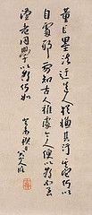清-朱耷-题仿董巨山水  Zhu Da