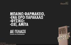 Χαχαχαχα Stupid Funny Memes, Funny Quotes, Hilarious, Funny Greek, Greek Quotes, Ioi, Have A Laugh, True Words, Laugh Out Loud