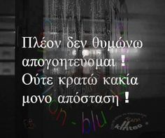 Proverbs Quotes, Greek Quotes, Story Of My Life, Psychology, Life Quotes, Wisdom, Relationship, Learning, My Love