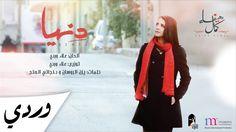 Haifa Kamal - Denya (Music by Alaa Wardi)