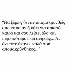 Poetry Quotes, Wisdom Quotes, Qoutes, Time Quotes, Best Quotes, Fake Friend Quotes, Clever Quotes, Greek Words, Greek Quotes