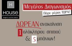 Διαγωνισμός του housebagno.gr με δώρο 1 ανακαίνιση σπιτιού και 5 ανακαινίσεις μπάνιων   Διαγωνισμοί με Δώρα 2014 - diagonismoidwra.gr