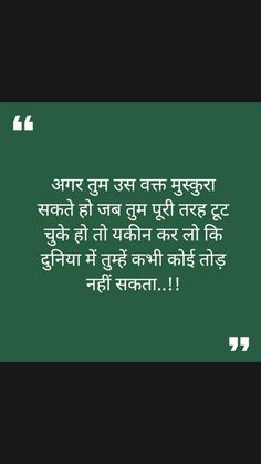 Good Thoughts Quotes, Good Night Quotes, Positive Quotes, Motivational Quotes, Inspirational Quotes, Life Quotes Pictures, Girl Life Hacks, Galaxy Wallpaper, Hindi Quotes