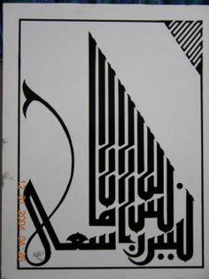 arabic calligraphy by Me Arabic Calligraphy Art, Arabic Art, Arabic Words, Allah Wallpaper, Turkish Art, Illuminated Letters, Islamic Art, Islamic Quotes, Elements Of Design
