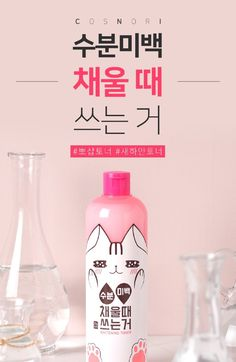 Vodka Bottle, Water Bottle, Brand Promotion, Korean Style, Detail, Drinks, Creative, Design, Drinking