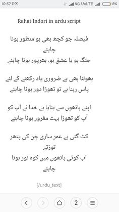Love Poetry Urdu, My Poetry, Punjabi Poetry, Deep Words, Urdu Quotes, Novels, Writing, Feelings, Being A Writer