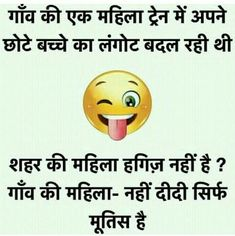 Funny Study Quotes, Funny Quotes In Hindi, Best Friend Quotes Funny, Funny Baby Quotes, Jokes In Hindi, Jokes Quotes, New Funny Jokes, Very Funny Memes, Funny School Jokes