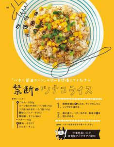 Healthy Cooking, Cooking Tips, Cooking Recipes, Home Recipes, Asian Recipes, Japenese Food, Yams, Brunch, Food And Drink