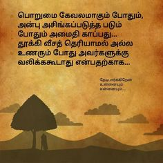 Tamil Motivational Quotes, Tamil Love Quotes, Like Quotes, Dad Quotes, Sweet Quotes, Husband Quotes, Picture Quotes, Inspirational Quotes, Girly Attitude Quotes