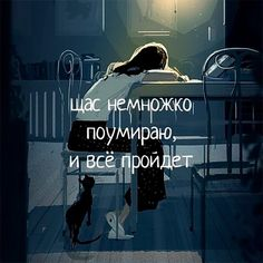 Quotes And Notes, Poem Quotes, Words Quotes, Motivational Quotes, Life Quotes, Russian Quotes, Love You, Just For You, Study Motivation