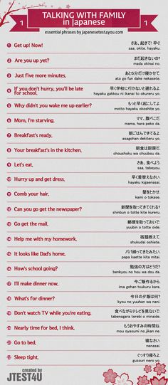 Infographic: how to talk to your family members in Japanese. http://japanesetest4you.com/infographic-talk-family-members-japanese/